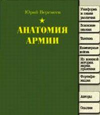 Книга униформа и знаки различия армий