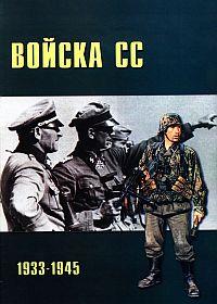 Книга войска сс 1933 1945