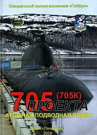 DataLife Engine Версия для печати Тайфун - Спецвыпуск - Атомная подводная лодка пр.705 (705К) .