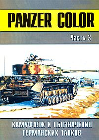 Panzer Color