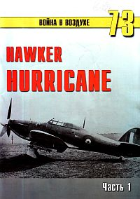 Hawker Hurricane. Часть 1