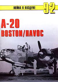 A-20 Boston / Havoc