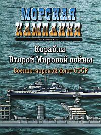 Корабли второй мировой войны военно
