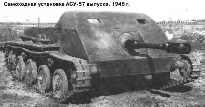 Опытная самоходная артиллерийская установка АСУ-57 выпуска 1948 г.
