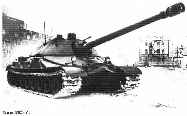 Опытный танк ИС-7 образца 1948 года