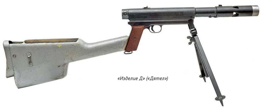 Стрелковый гранатомётный комплекс «Изделие Д» «Дятел»