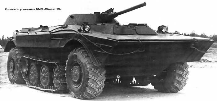 Опытная боевая машина пехоты «Объект 19»