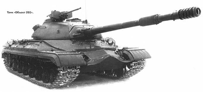 Опытный танк «Объект 265»