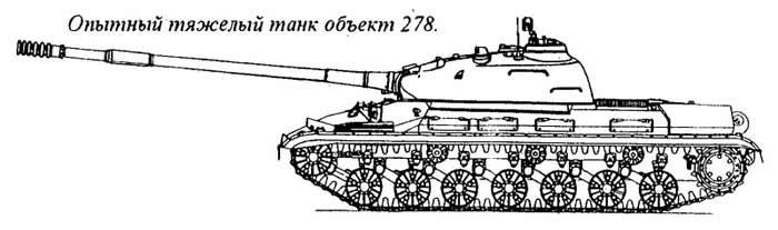 Опытный танк «Объект 278»