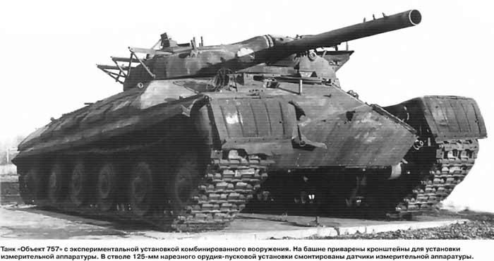 Опытный танк «Объект 757» с ПТРК «Кобра»