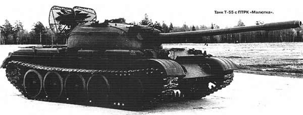 Опытный танк Т-55 с ПТРК «Малютка»