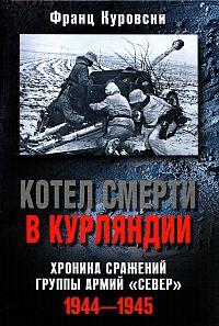 http://www.dogswar.ru/images/stories/books2/kotel-smerti.jpg