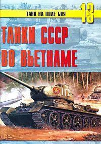 http://www.dogswar.ru/images/stories/books4/tank-na-pole-boya-13.jpg