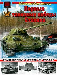 http://www.dogswar.ru/images/stories/books8/perv-tank-pobedi.jpg